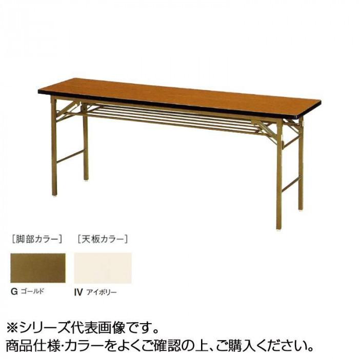 ニシキ工業 KT FOLDING TABLE テーブル 脚部/ゴールド・天板/アイボリー・KT-G1890T-IV [ラッピング不可][代引不可][同梱不可]