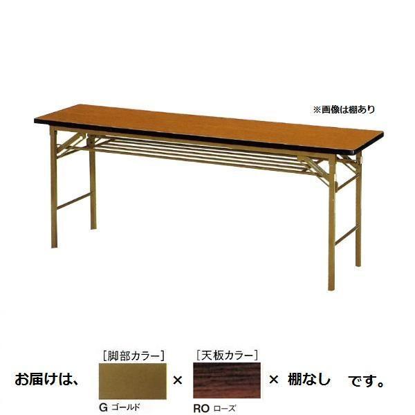 ニシキ工業 KT FOLDING TABLE テーブル 脚部/ゴールド・天板/ローズ・KT-G1560SN-RO [ラッピング不可][代引不可][同梱不可]
