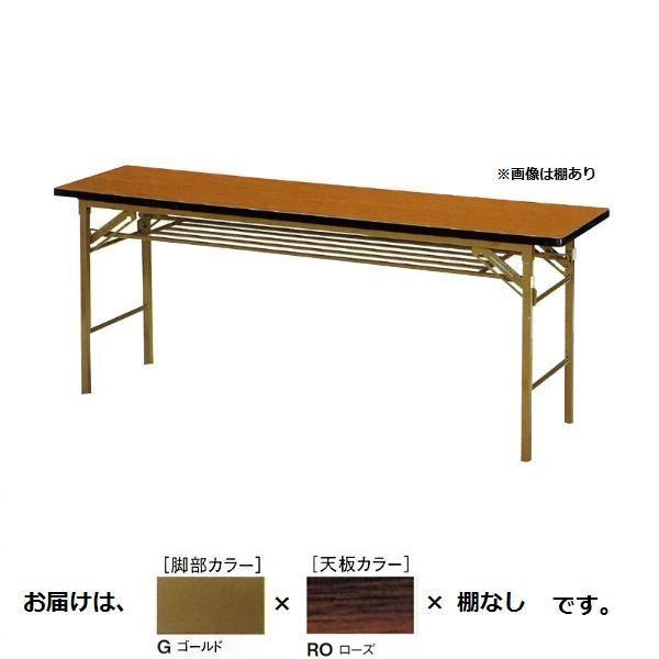 ニシキ工業 KT FOLDING TABLE テーブル 脚部/ゴールド・天板/ローズ・KT-G1245TN-RO [ラッピング不可][代引不可][同梱不可]