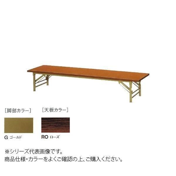 ニシキ工業 ZT FOLDING TABLE テーブル 脚部/ゴールド・天板/ローズ・ZT-G1860S-RO [ラッピング不可][代引不可][同梱不可]