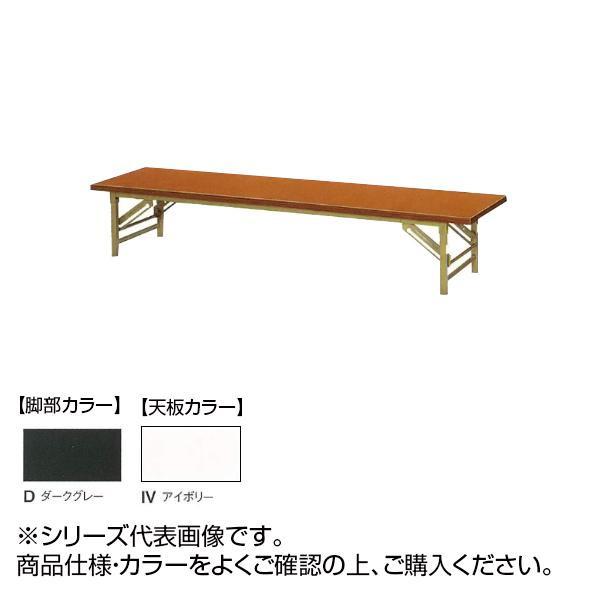 ニシキ工業 ZT FOLDING TABLE テーブル 脚部/ダークグレー・天板/アイボリー・ZT-D1545T-IV [ラッピング不可][代引不可][同梱不可]