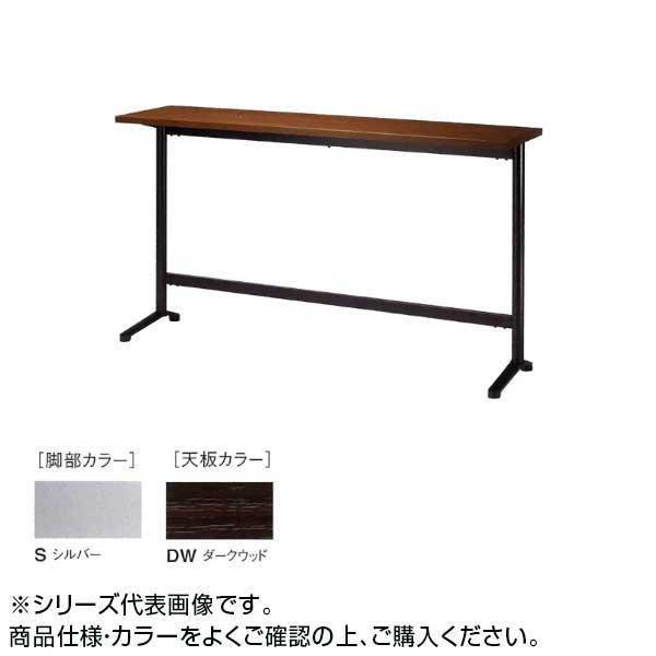 ニシキ工業 HD AMENITY REFRESH テーブル 脚部/シルバー・天板/ダークウッド・HD-S1845KH-DW [ラッピング不可][代引不可][同梱不可]