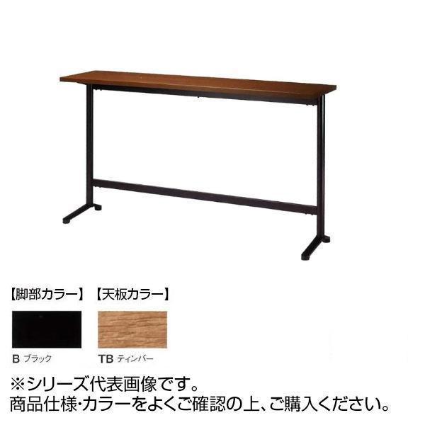 ニシキ工業 HD AMENITY REFRESH テーブル 脚部/ブラック・天板/ティンバー・HD-B1845KH-TB [ラッピング不可][代引不可][同梱不可]