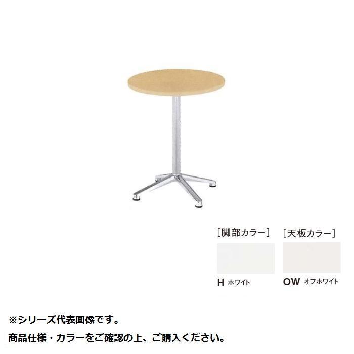 ニシキ工業 HD AMENITY REFRESH テーブル 脚部/ホワイト・天板/オフホワイト・HD-H750R-OW [ラッピング不可][代引不可][同梱不可]