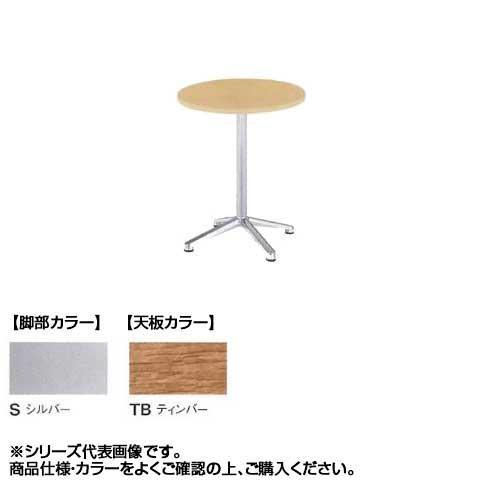 ニシキ工業 HD AMENITY REFRESH テーブル 脚部/シルバー・天板/ティンバー・HD-S900R-TB [ラッピング不可][代引不可][同梱不可]