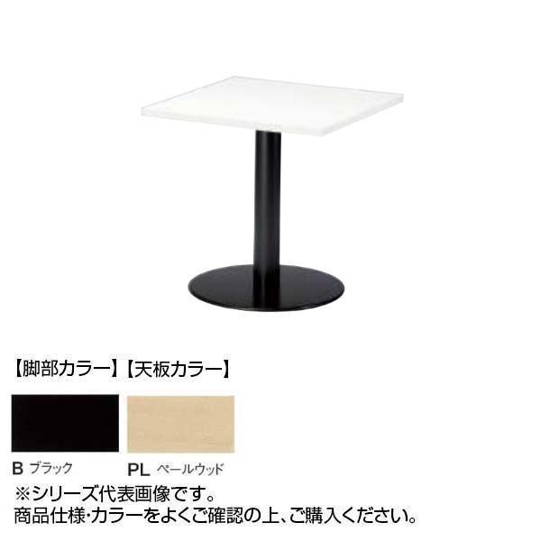 ニシキ工業 RNM AMENITY REFRESH テーブル 脚部/ブラック・天板/ペールウッド・RNM-B0606K-PL [ラッピング不可][代引不可][同梱不可]