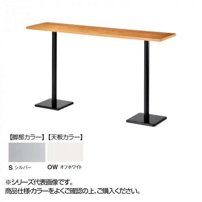 ニシキ工業 RNK AMENITY REFRESH テーブル 脚部/シルバー・天板/オフホワイト・RNK-S1545KH-OW [ラッピング不可][代引不可][同梱不可]