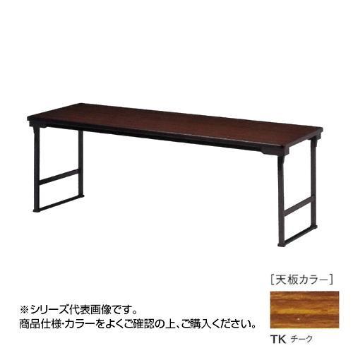 ニシキ工業 CUW CEREMONY&RECEPTION テーブル 天板/チーク・CUW-1845S-TK [ラッピング不可][代引不可][同梱不可]