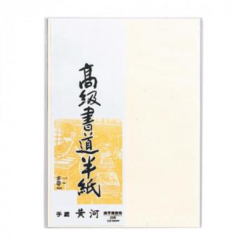 高級書道半紙 黄河 20枚パック入 20セット P20タ-72 [ラッピング不可][代引不可][同梱不可]
