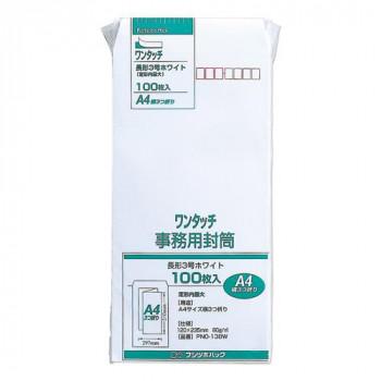 長3ホワイト80gワンタッチ100P 10セット PNO-138W [ラッピング不可][代引不可][同梱不可]