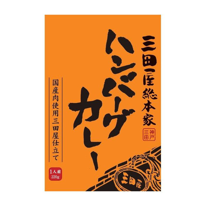 三田屋総本家 ハンバーグカレー 220g×20入 [ラッピング不可][代引不可][同梱不可]