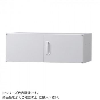 豊國工業 壁面収納庫浅型上置き棚H320 ホワイト HOS-U1S BN-90色(ホワイト) [ラッピング不可][代引不可][同梱不可]