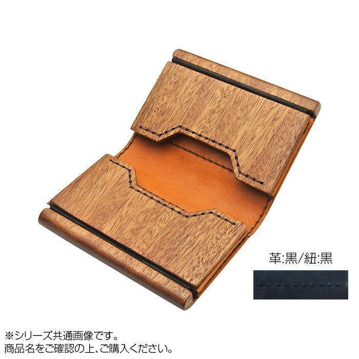 LIFE 木製名刺入れ5 革:黒/紐:黒 card_05_bk