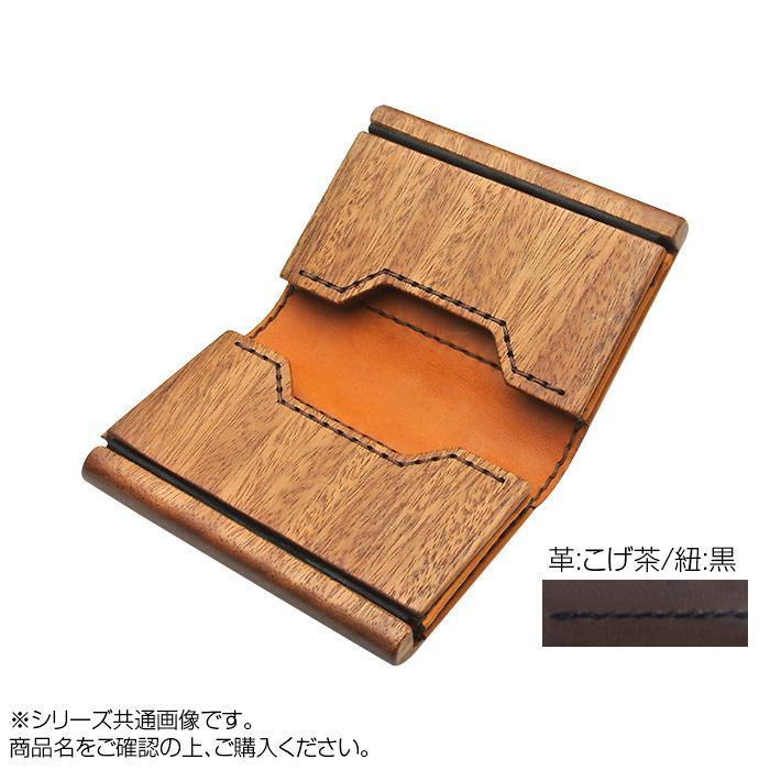 LIFE 木製名刺入れ5 革:こげ茶/紐:黒 card_05_db