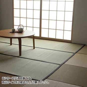 い草上敷きカーペット 双目織 団地間8畳(約340×340cm) 1101828 [ラッピング不可][代引不可][同梱不可]