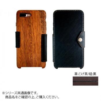LIFE iPhone8Plus専用ケース 手帳型 革:こげ茶/紐:黒 ip8_plus_book_dbdb