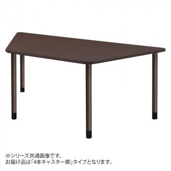 オフィス・施設向け家具 スタンダードテーブル 4本キャスター脚 ダークブラウン UFT-4KD9018-DB-L3 [ラッピング不可][代引不可][同梱不可]