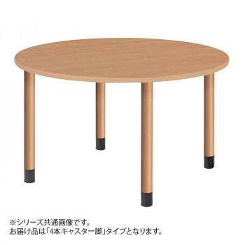 オフィス・施設向け家具 スタンダードテーブル 丸型 4本キャスター脚 ナチュラル UFT-4K12R-NA-L3 [ラッピング不可][代引不可][同梱不可]