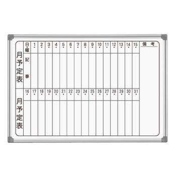 馬印 AXシリーズ 壁掛 月予定表(タテ書き) ホーローホワイトボード W1210×H920 AX23MN [ラッピング不可][代引不可][同梱不可]