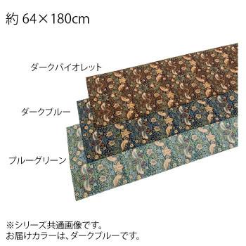 川島織物セルコン Morris Design Studio いちご泥棒 テーブルランナー 64×180cm HN1730S DB ダークブルー