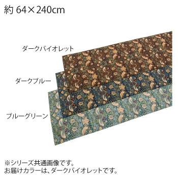 川島織物セルコン Morris Design Studio いちご泥棒 テーブルランナー 64×240cm HN1730S DV ダークバイオレット