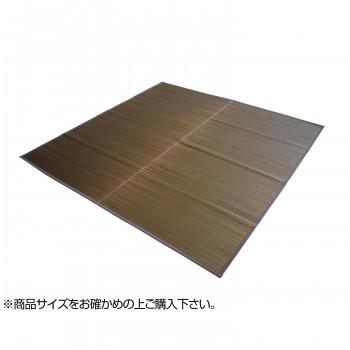 トーシン い草 ラグ 紋織 優雅 ブラウン 348×348cm [ラッピング不可][代引不可][同梱不可]