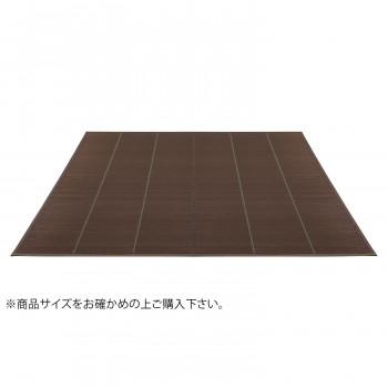 トーシン い草 ラグ 紋織 リバーライン ブラウン 191×250cm [ラッピング不可][代引不可][同梱不可]