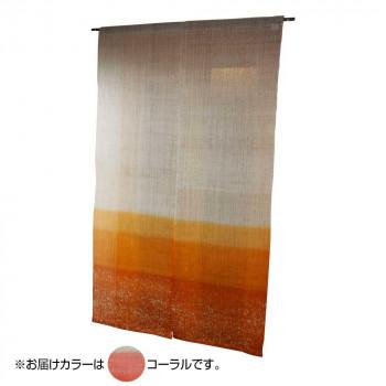 麻のれん ろうふぶき3色ぼかし 丈150cm コーラル 約巾88×丈150cm [ラッピング不可][代引不可][同梱不可]