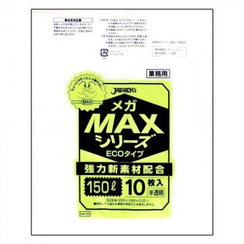 送料無料 ジャパックス メガMAXシリーズポリ袋150L 半透明 10枚×150冊 SM150 人気 おすすめ 直営店 代引不可 同梱不可 ラッピング不可