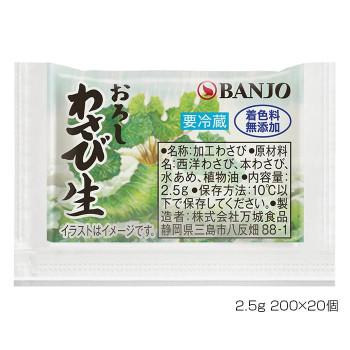 送料無料 BANJO メーカー直売 売店 万城食品 おろしわさび生F 着色料無添加 2.5g 190055 200×20個入 代引不可 ラッピング不可 同梱不可