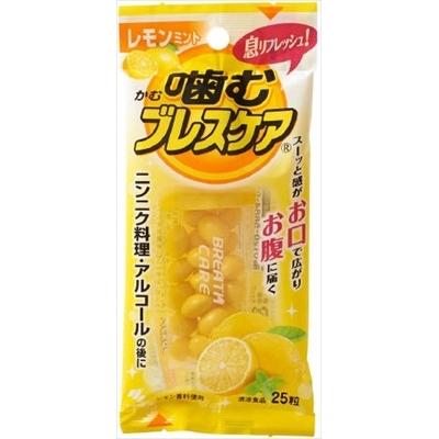 噛むブレスケア レモン 25粒 [キャンセル・変更・返品不可]