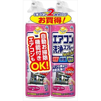 使い勝手の良い ラクハピエアコン洗浄SPNPAフローラル2P キャンセル 返品不可 美品 変更