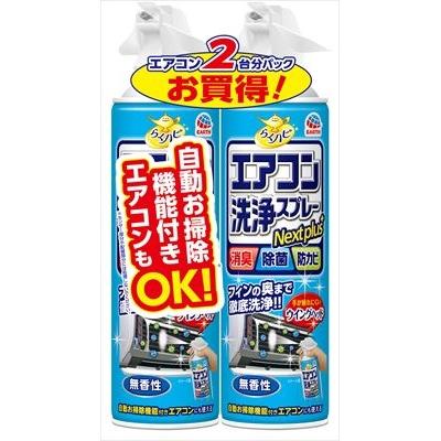 ラクハピエアコン洗浄SP NP無香性2P 商い キャンセル 当店限定販売 変更 返品不可
