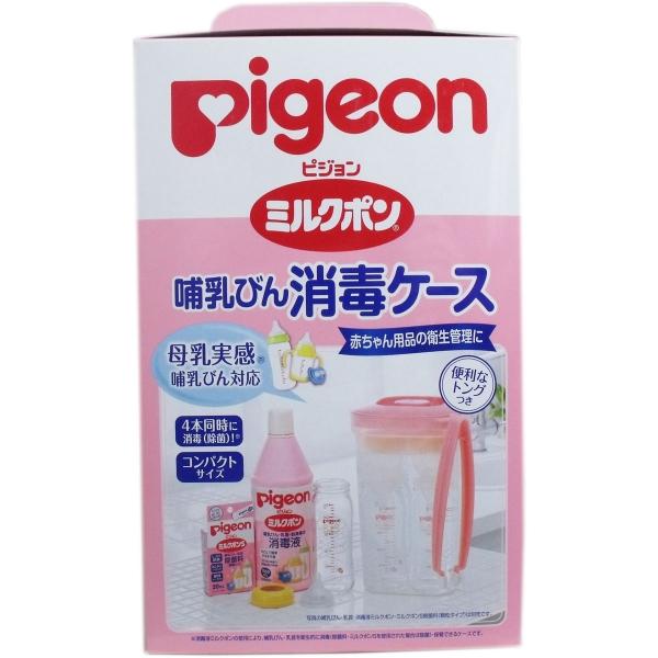 ピジョン [宅送] 在庫あり ミルクポン哺乳びん消毒ケース キャンセル 返品不可 変更