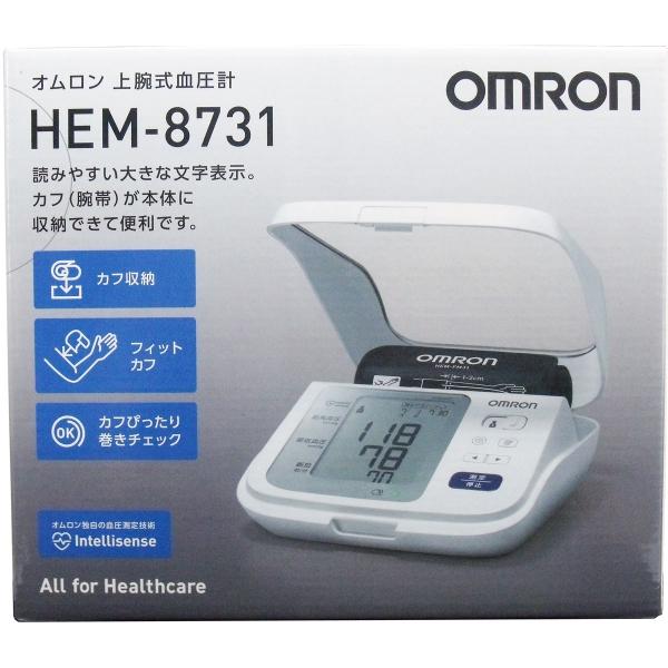 オムロン 上腕式血圧計 HEM-8731 [キャンセル・変更・返品不可]