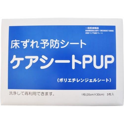 ケアシートPUP3枚入り [キャンセル・変更・返品不可]
