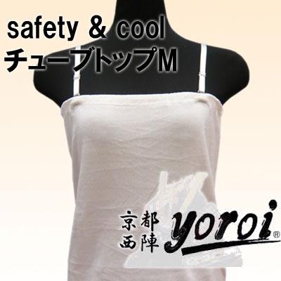 京都西陣yoroiシリーズ safety & cool チューブトップ オフホワイト SP-BG M [キャンセル・変更・返品不可]