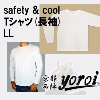 京都西陣yoroiシリーズ safety & cool Tシャツ(長袖) オフホワイト SP-BE2 LL [キャンセル・変更・返品不可]