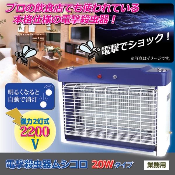 電撃殺虫器ムシコロ DS-708 20Wタイプ [キャンセル・変更・返品不可]