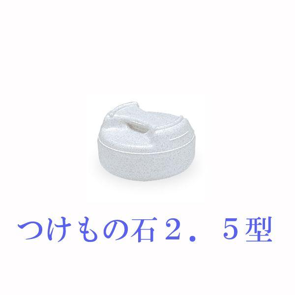 送料無料 トンボ つけもの石 2.5型 キャンセル 返品不可 ついに入荷 変更 上品
