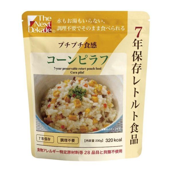 The Next Dekade 7年保存レトルト食品 コーンピラフ50食 07RR03   [キャンセル·変更·返品不可]