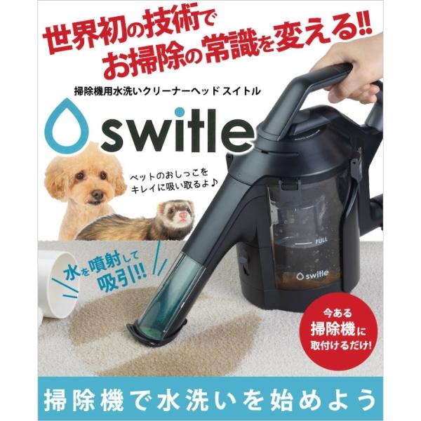 switle [キャンセル・変更・返品不可]