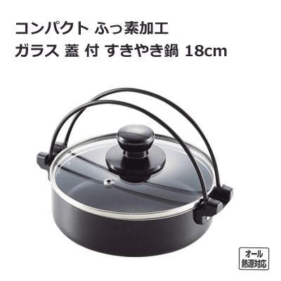 コンパクト ガラス蓋付 すき焼鍋 お買い得品 18cmパール金属 変更 HB-3361 格安SALEスタート キャンセル 返品不可