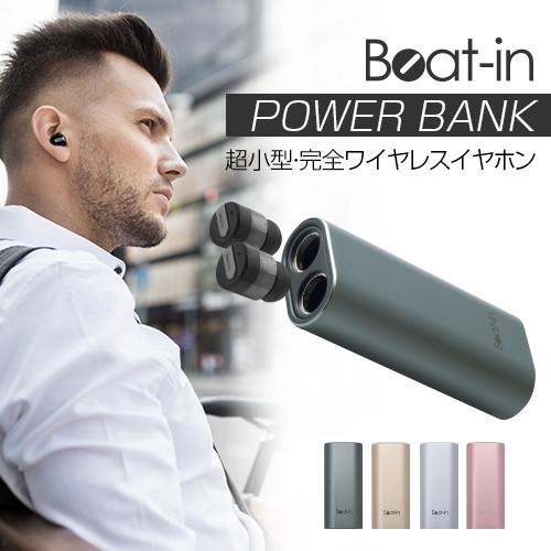 [完全ワイヤレスイヤホン] Beat-in Power Bank(ビートインパワーバンク) モバイルバッテリー付き [キャンセル・変更・返品不可]