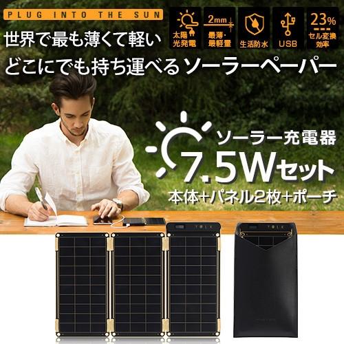 [ソーラー充電器] Solar Paper(ソーラーペーパー)7.5Wセット ソーラーチャージャー [キャンセル・変更・返品不可]