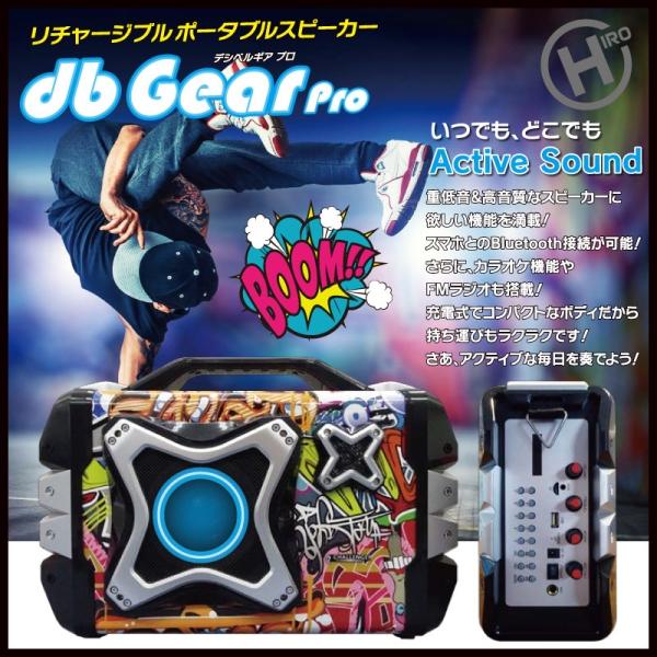 リチャージブル ポータブルスピーカー db Gear Pro PS-DG001 [キャンセル・変更・返品不可]
