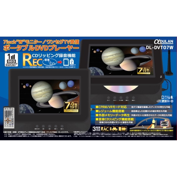 7インチ液晶/ダブルモニター ワンセグTV&DVDプレーヤー [キャンセル・変更・返品不可]
