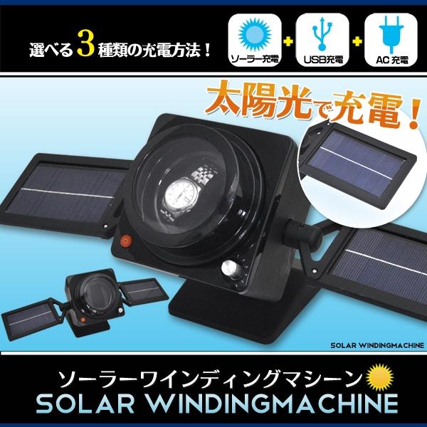 ソーラーでも充電可能 ソーラーワインディングマシーン [キャンセル・変更・返品不可]