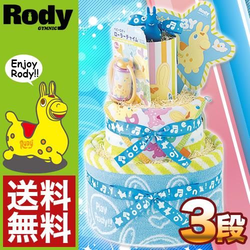 おむつケーキ Rody(ロディ) おむつケーキ3段 ブルー RRO-12B