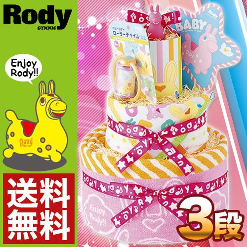 おむつケーキ Rody(ロディ) おむつケーキ3段 ピンク RRO-12P